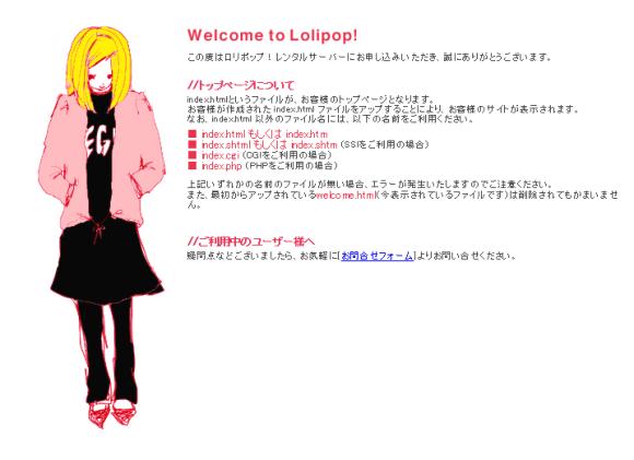 lolipop404-580x421